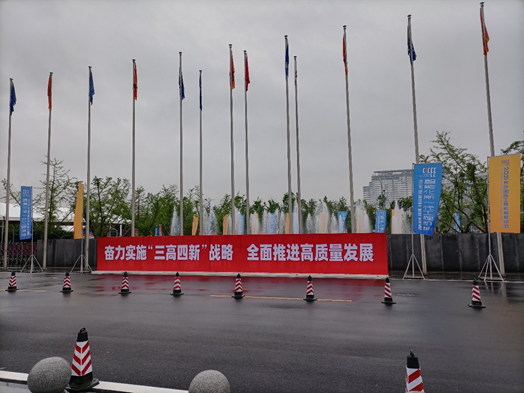 A look at the CICEE Event Entrance